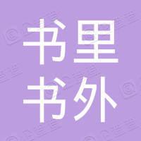 深圳市书里书外文化传播有限公司
