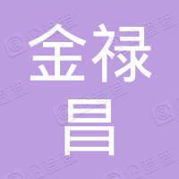 重庆金禄昌动漫设计有限公司