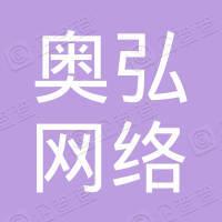东莞奥弘网络科技有限公司