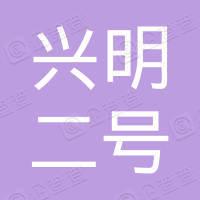 深圳兴明二号投资合伙企业(有限合伙)