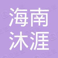 海南沐涯供应链管理有限公司