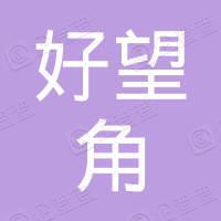 杭州好望角投资管理有限公司