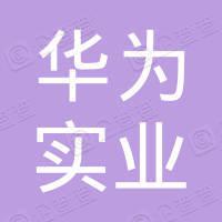 湖南华为实业有限责任公司