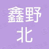 清原鑫野北虫草种植专业合作社