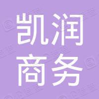 郑州凯润商务酒店有限公司