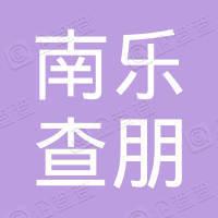 南乐县查朋通讯器材经销有限公司