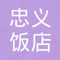 清河县忠义饭店