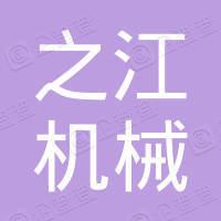 浙江之江机械有限公司