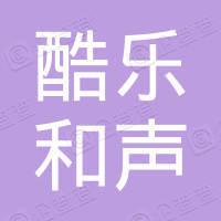 武汉酷乐和声文化传播有限公司