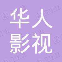 广州华人影视有限公司