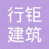 杭州行钜建筑设计咨询有限公司