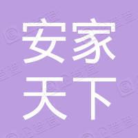 深圳市安家天下房地产信息咨询有限公司