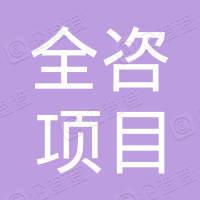 杭州全咨项目管理有限公司