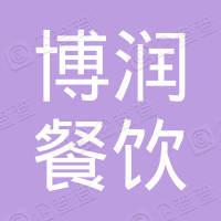 桐乡市博润餐饮有限公司