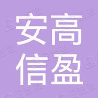 深圳市安高信盈投资有限公司