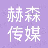 北京赫森传媒广告有限公司
