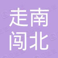 北京走南闯北餐饮管理有限公司