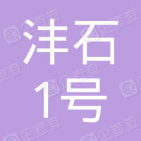 平潭沣石1号投资管理合伙企业(有限合伙)