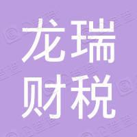 深圳市龙瑞财税顾问有限公司
