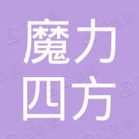 北京魔力四方餐饮管理有限公司
