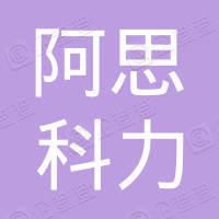 浙江阿思科力生物科技有限公司