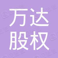 万达(上海)股权投资基金管理有限公司