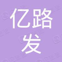 青岛亿路发集团有限公司