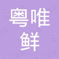 天津市粤唯鲜文化产业投资集团有限公司