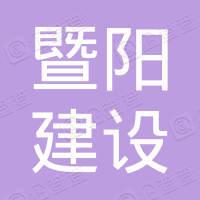 浙江暨阳建设集团有限公司