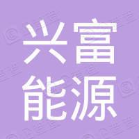 锡林郭勒盟兴富能源开发有限责任公司