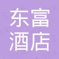 贵阳东富酒店有限公司