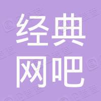 醴陵市经典网吧