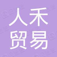 宁波人禾贸易有限公司