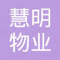 磐安县慧明物业管理有限公司
