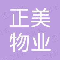 义乌市正美物业服务有限公司
