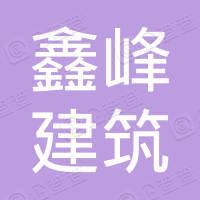 安达市鑫峰建筑安装工程有限公司