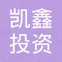 凯鑫(杭州)投资管理有限公司