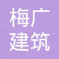 杭州梅广建筑设计咨询有限公司