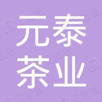 福建元泰茶业有限公司