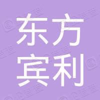 北京东方宾利文化传媒有限公司
