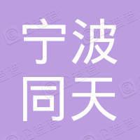 宁波同天缔创者科技有限公司
