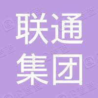 中国联通集团移动网络有限公司湖北省分公司