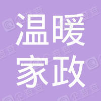 珠海市温暖家政服务有限公司