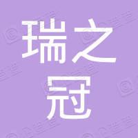 大庆瑞之冠石油技术服务有限公司