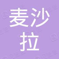浙江麦沙拉网络科技有限公司梅湾分公司