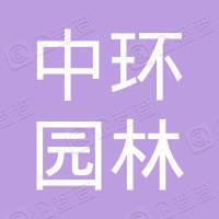 中环园林景观设计(杭州)有限公司
