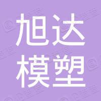 宁海旭达模塑厂(普通合伙)
