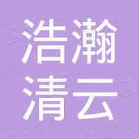 杭州浩瀚清云建筑设计咨询有限公司
