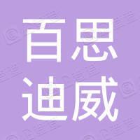 沧州市运河区百思迪威英语培训学校有限公司