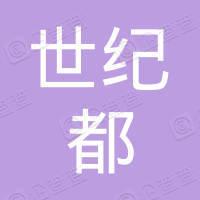 浙江世纪都商贸有限公司